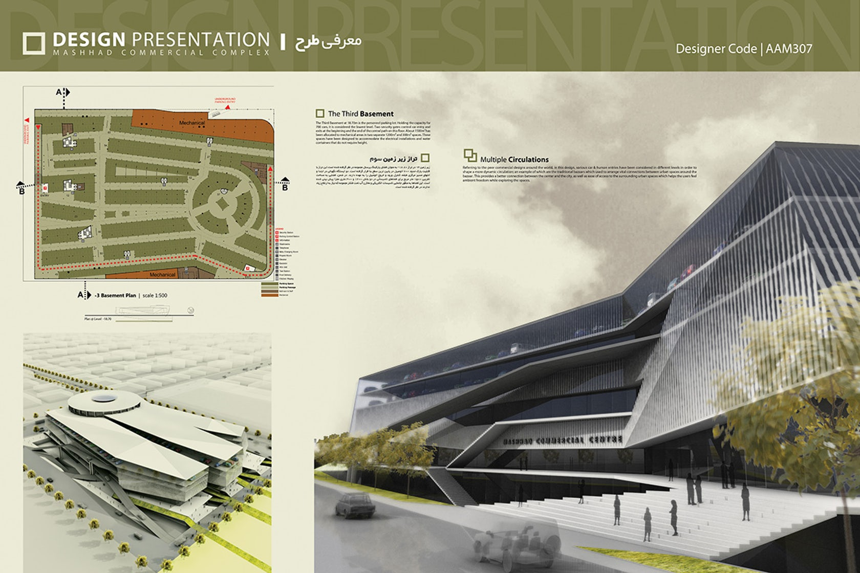 Mashhad commercial complex competition  4th place on Architizer